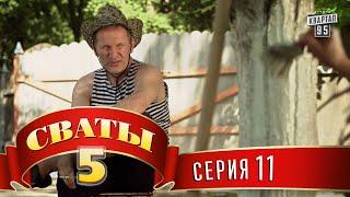 Сваты 5 (5-й сезон, 11-я серия)