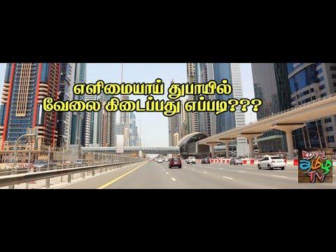 துபாயில் எளிய முறையில் வேலை கிடைப்பது எப்படி??  | How to get Job in Dubai | Kullooo | Z Tamil