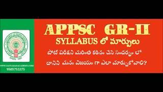 APPSC GROUP-II NEW