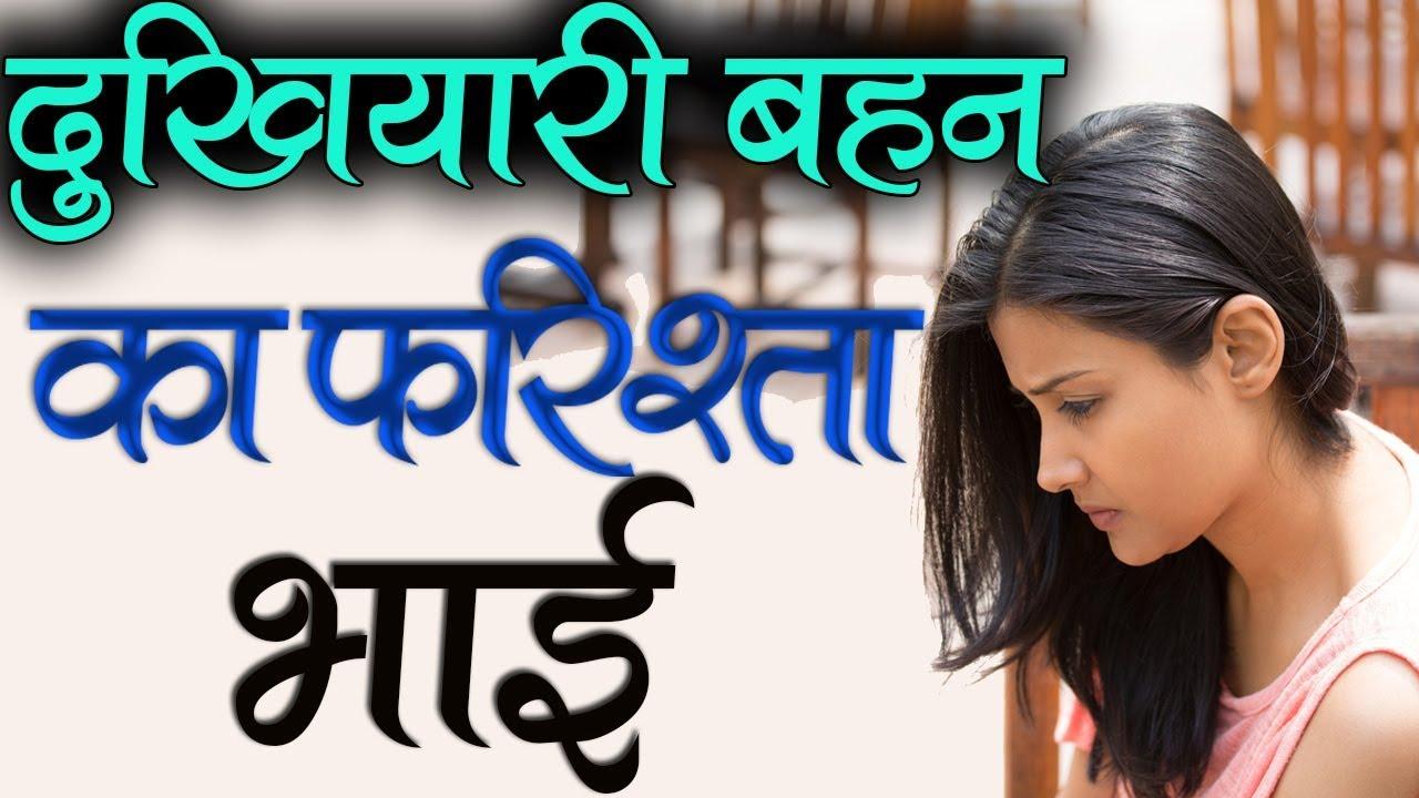 Heart Touching Videos of Bhai Bhen | Moral Stories in Hindi | Shiksha Prad Kahani | Hindi Kahaniya