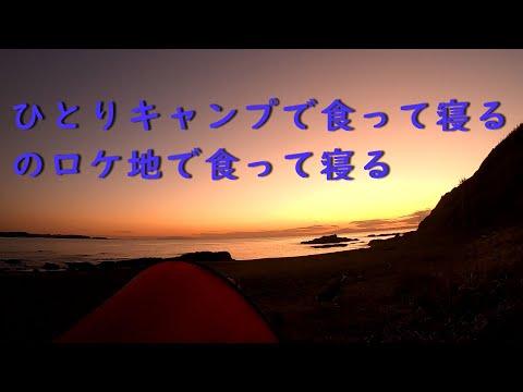 ひとり キャンプ で 食っ て 寝る 動画