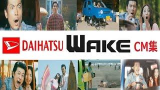 【ダイハツ】 WAKE ウェイク CM全集 玉山鉄二 【全8種】 玉山鉄二 検索動画 14