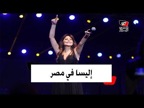 إليسا تعود لمصر بعد تعافيها من السرطان .. وسر الاحتفال بعيد ميلادها مبكرًا  - 21:53-2018 / 10 / 21