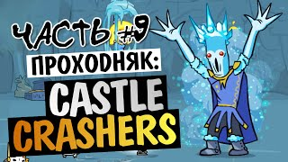 Castle Crashers - ЦАРСТВО ЛЬДА (БОСС) #9