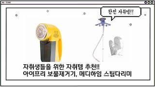 내돈내산/가성비갑!!/보풀제거기추천/스팀다리미추천/아이…