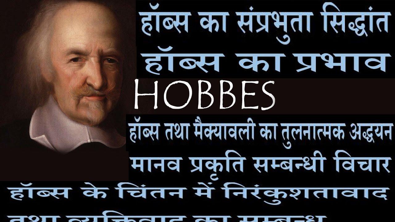 Thomas Hobbes Social Contract Quotes Thomas Hobbesहॉब्स संप्रभुता सिद्धांत