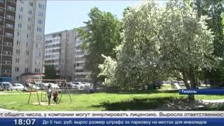 В этом году жители 34 тюменских домов отказались от своих управляющих компаний.(, 2015-06-19T15:10:59.000Z)