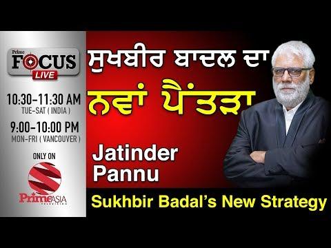 Prime Focus #105_Jatinder pannu-Sukhbir Badal's New Strategy (PrimeAsiaTV)