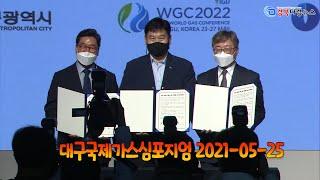 대구시 국제가스심포지엄 2021 05 25