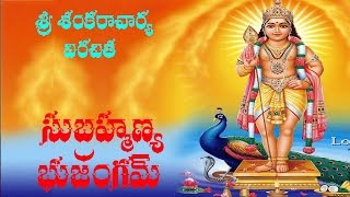 Subrahmanya Bhujangam with  Telugu Lyrics