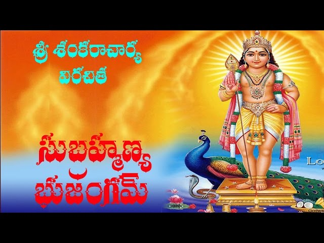 SRI SUBRAHMANYA BHUJANGAM WITH TELUGU LYRICS