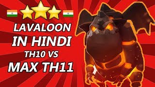 Lavaloon th10 in hindi- th10 VS Max th11 lavaloon 3 star attack strategy July 2018-Clash Of Clans