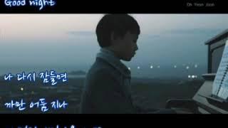 오연준  ➿  Good  Night  (가사)     1시간 듣기