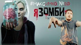 #МаксИмхо №10 - ЯЗомби (iZombie)
