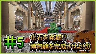【マインクラフト】赤石先生&もえのプレイ動画シリーズ『ハカセカイ』シーズン3 #05 化石を発掘!? 博物館を完成させよ!! ①【マイクラ部】