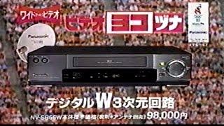 1996年ごろのパナソニックのビデオ ヨコヅナのCMです。武田真治さんが出...