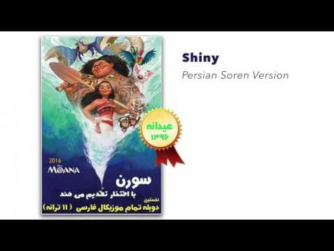 "Shiny (Persian ""Soren"")"