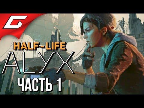 HALF-LIFE: ALYX ➤ Прохождение #1 ➤ НОВЫЙ ХАЛФ ЛАЙФ!