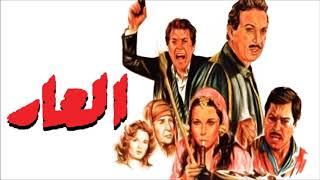 موسيقي فيلم العار - الموسيقار حسن أبو السعود