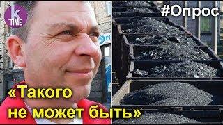 Украинцы и российский уголь: разрыв шаблона