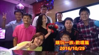 瞎玩一族-歡唱篇2016/10/29 thumbnail