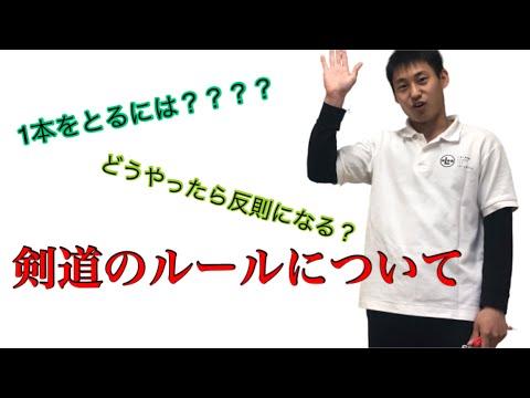 【剣道のルールについて】上達への第一歩!