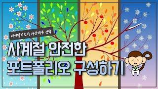 4계절 안전한 포트폴리오 구성법(Feat.레이달리오 올…