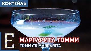 МАРГАРИТА ТОММИ —рецепт коктейля для любителей текилы