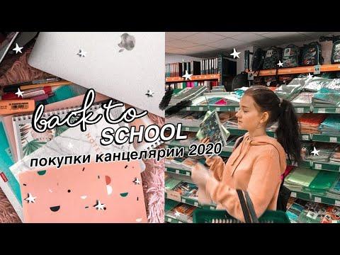 ПОКУПКИ КАНЦЕЛЯРИИ 2020 📚 // BACK TO SCHOOL 2020 // ШОППИНГ К ШКОЛЕ
