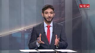 المنظمات الدولية في اليمن و ازدواجية المعايير | المرصد الحقوقي | 27 - 11 - 2018