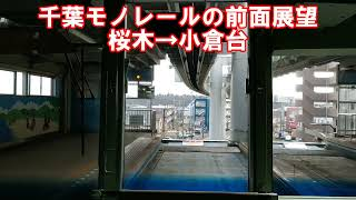 【前面展望】千葉モノレール 1000形 桜木→小倉台 懸垂式モノレール