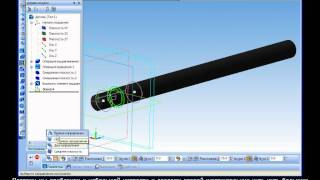 Компас-3D Урок 24. Постр 3D-модели простого карандаша.avi