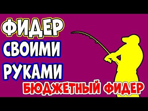 ФИДЕР СВОИМИ РУКАМИ - Самый бюджетный способ!