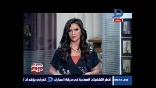 صباح دريم | وفاة نائبة شبين الكوم أميرة رفعت اثر تعرضها لحادث بشرم الشيخ