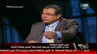 تعليق وزير القوى العاملة على نجاح العمالة السورية بمصر!