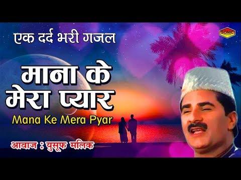 Mana Ke Mera Pyar (Sad Ghazal Song 2018) | Yusuf Malik | Hindi Romantic | Sonic Islamic