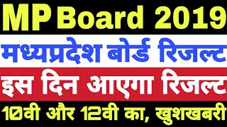 MP Board Result 2019 | Result Date of Class 10 and Class 12 |Madhya Pradesh Board 2019|Study Channel