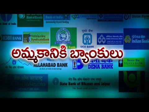 అమ్మకానికి బ్యాంకులు | GOI Shortlisted 4 Public Sector Banks for Privatisation