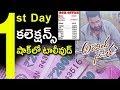 Aravinda Sametha Movie World Wide First Day Box Office Collections | Aravinda Sametha Collections