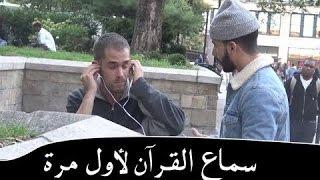 شاهد ردة فعل أمريكان بعد سماع القرآن لأول مره مترجم