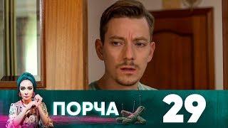 Порча   Выпуск 29