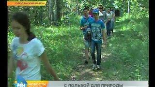 «Азбуку экологии жизни» изучают школьники Иркутской области