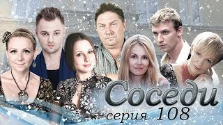 """Сериал """"СОСЕДИ"""" 108 серия (мелодрама)"""