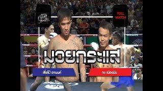 [ FULL MATCH ] เสี่ยโป้ อานนท์ VS กง เมืองมิน | มวยดีวิถีไทย