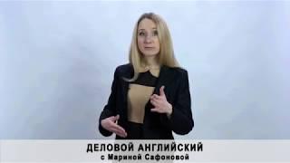 6 Workplace&Career ladder - Урок N 6 деловой английский