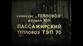 Пассажирский тепловоз ТЭП70(Учебный фильм о тепловозе ТЭП70. Больше видео на http://www.youtube.com/user/Genadiy13/videos., 2012-07-10T19:37:41.000Z)