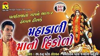 Mahakalimano Hindolo | Superhit Kanu Patel | Gujarati Garba | Audio Juke Box