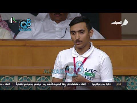 كلمة الطالب عبدالعزيز المطيري من جلسة برلمان الطالب الخامس 19-4-2018  - نشر قبل 30 دقيقة