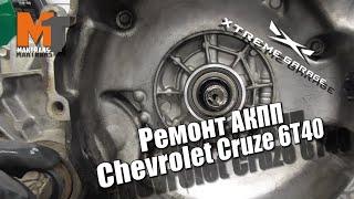 Ремонт АКПП Chevrolet Cruze GM 6T40