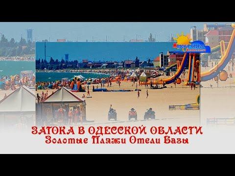 Затока-Отдых в Затоке 2017. Базы отдыха и отели. Каталог отдыха у моря в Одесской области
